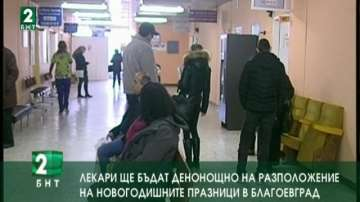 Лекари ще бъдат денонощно на разположение на новогодишните празници в Благоевгра