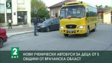 Нови ученически автобуси за децата от 5 общини във Врачанско