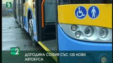 Догодина София със 120 нови автобуса
