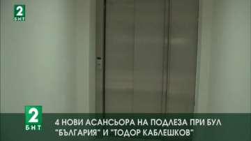 4 нови асансьора на подлеза при булевардите България и Тодор Каблешков