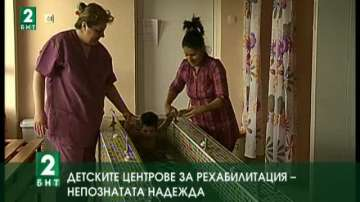 Детските центрове за рехабилитация - непознатата надежда
