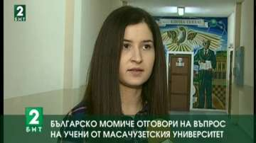 Българско момиче отговори на въпрос на учени от Масачузетския университет
