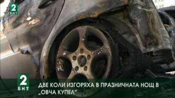 """Две коли изгоряха в празничната нощ в """"Овча купел"""""""