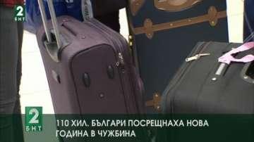 110 хиляди българи посрещнаха Нова година в чужбина