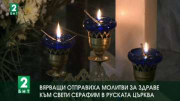 Вярващи отправиха молитви за здраве към Свети Серафимв Руската църква