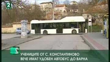 Учениците от село Константиново вече имат удобен автобус до Варна