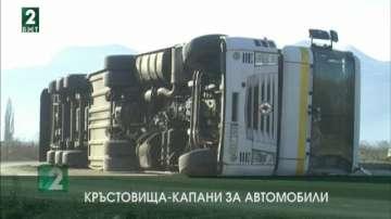 Две опасни кръстовища край Враца се превърнаха в капан за шофьорите