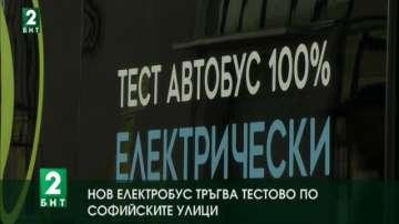Нов електробус тръгва тестово по софийските улици
