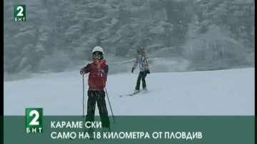 Караме ски само на 18 километра от Пловдив