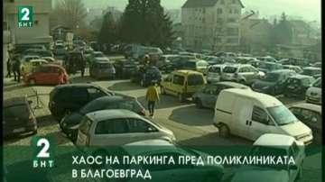 Хаос на паркинга пред поликлиниката в Благоевград