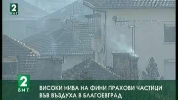 Високи нива на фини прахови частици във въздуха в Благоевград