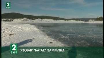 Язовир Батак замръзна