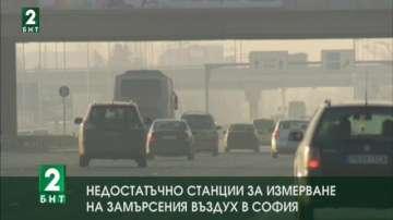 Недостатъчно станции за измерване на замърсения въздух в София