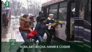 Нова автобусна линия в София