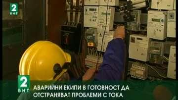 Аварийни екипи в готовност да отстраняват проблеми с тока