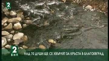 Над 70 души ще се хвърлят за кръста в Благоевград