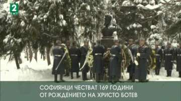 Софиянци честват 169 години от рождението на Христо Ботев