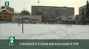 Учениците в София във ваканция и утре