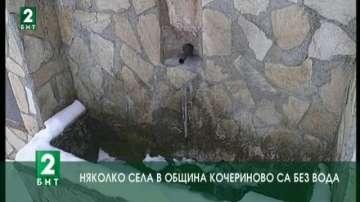 Няколко села в община Кочериново са без вода