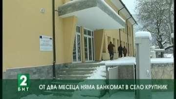 От два месеца няма банкомат в село Крупник