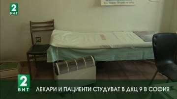 Лекари и пациенти студуват в ДКЦ 9 в София