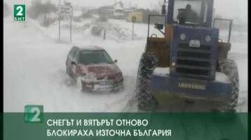 Снегът и вятърът отново блокираха Източна България