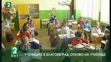 Учениците в Благевград - отново на училище