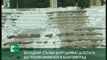 Заледени стълби затрудняват достъпа до Поликлиниката в Благоевград