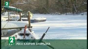 Река Камчия замръзна