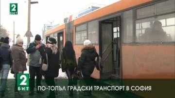 По-топъл градски транспорт в София