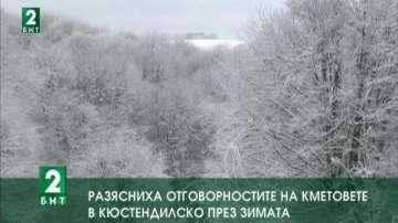 Разясниха отговорностите на кметовете в Кюстендилско през зимата