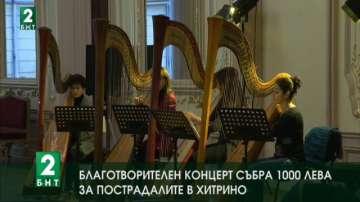 Благотворителен концерт събра 1000 лева за пострадалите в Хитрино
