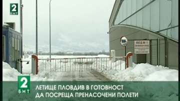 Летище Пловдив в готовност да посреща пренасочени полети