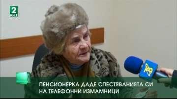 Пенсионерка даде спестяванията си на телефонни измамници
