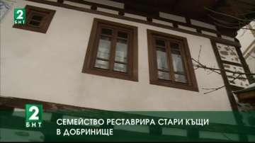 Семейство реставрира стари къщи в Добринище