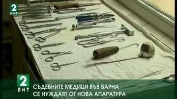 Съдебните медици във Варна се нуждаят от нова апаратура