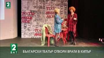 Български театър отвори врати в Kипър