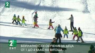 Безплатно ски обучение за деца от 1-ви до 4-ти клас на Витоша