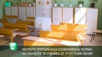 Експерти препоръчаха комбинирана форма на обучение за ученика от СУ Елин Пелин