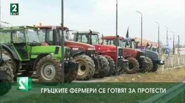 Гръцките фермери се готвят за протести