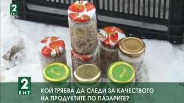 Кой трябва да следи за качеството на продуктите по пазарите?
