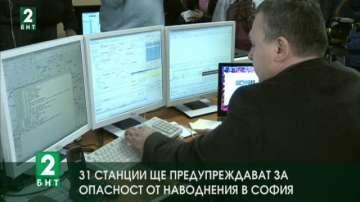 31 станции ще предупреждават за опасност от наводнения в София