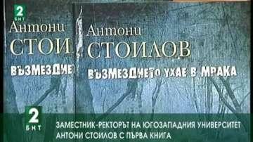 Зам.-ректорът на Югозападния университет проф. д-р Антони Стоилов с първа книга