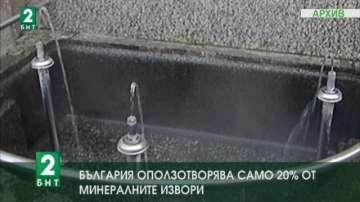 България оползотворява само 20% oт минералните извори