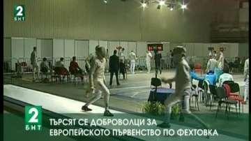 Търсят доброволци за Европейското първенство по фехтовка в Пловдив