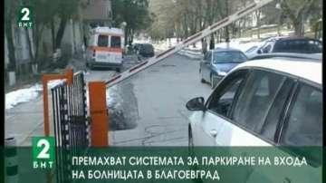 Премахват системата за паркиране на входа на болницата в Благоевград