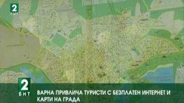 Варна привлича туристи с безплатен интернет и карти на града