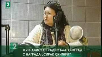 """Журналист от Радио Благоевград с наградата """"Сирак Скитник"""""""