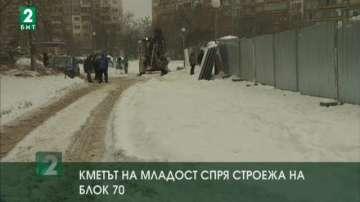 Кметът на Младост спря строежа до блок 70