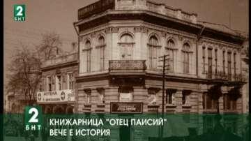 "Книжарница ""Отец Паисий"" вече е история"